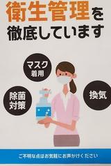 コロナ感染予防対策として、スタッフ一同マスク着用・換気・除菌対策しています!