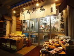 鷹丸鮮魚店4号店の特集写真