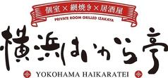 居酒屋 横浜はいから亭 岡山店の写真