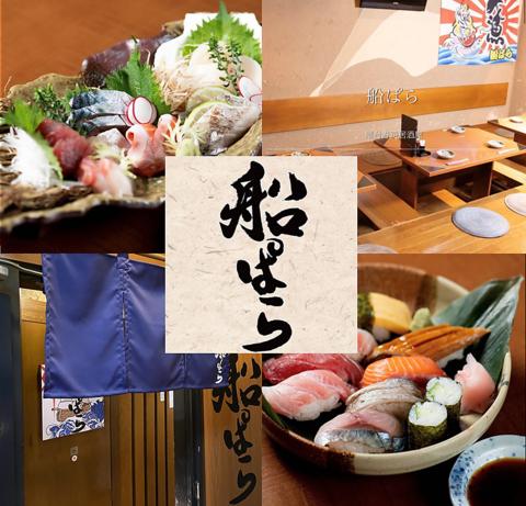 【大船駅からスグ!】新鮮な魚介類が楽しめる♪屋台寿司居酒屋