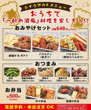 一軒め酒場 新橋店のおすすめ料理1