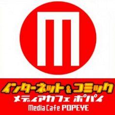 メディアカフェポパイ 小倉北店のおすすめポイント1