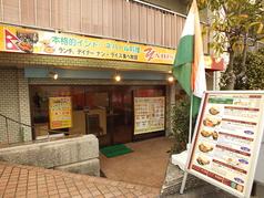 エビン YABIN 鷺沼駅前店の写真