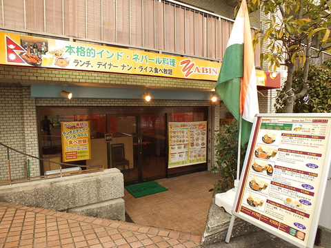 YABIN 鷺沼駅前店