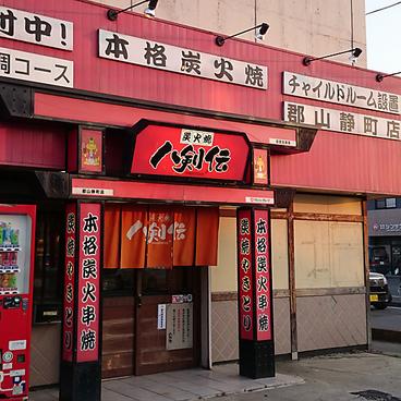 八剣伝 郡山静町店の雰囲気1