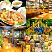 Brazilian Dining Cafe LiLi 沖縄のグルメ