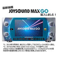 【最新機種JOYSOUND MAXGO導入】