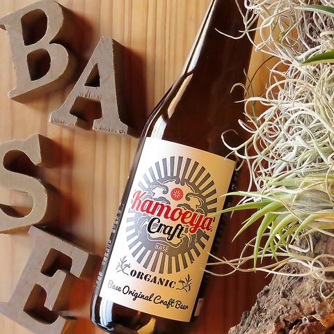 オーガニックのオリジナルクラフトビールが人気です!