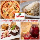ラパウザ La Pausa 仙台SS30店の写真