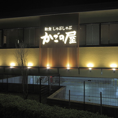 かごの屋 江田駅前店の雰囲気1