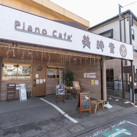 Piano Cafe 美時音 店舗イメージ8