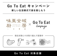 【Go To Eat 対象店舗】