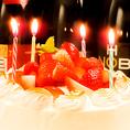 【デザートプレートサービス】船橋で記念日・誕生日を盛大に祝福♪