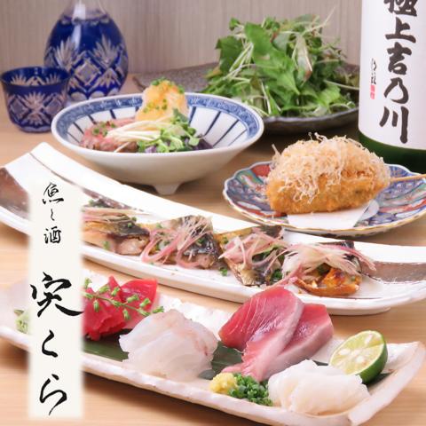 日替わりの鮮魚と、豊富な日本酒を、リーズナブルに。ご宴会コースも承ります。