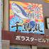 個室で楽しむ九州料理 千鳥丸のロゴ