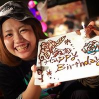 【誕生日・記念日】無料サプライズ特典♪