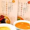 ベリーベリースープ 長野善光寺口店のおすすめポイント2
