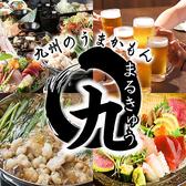 地鶏ともつ鍋 丸九 まるきゅう 土浦店のおすすめ料理2
