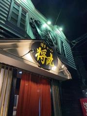 博多ラーメン 将丸 舞鶴本店の写真
