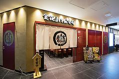 金沢まいもん寿司 渋谷パルコの写真