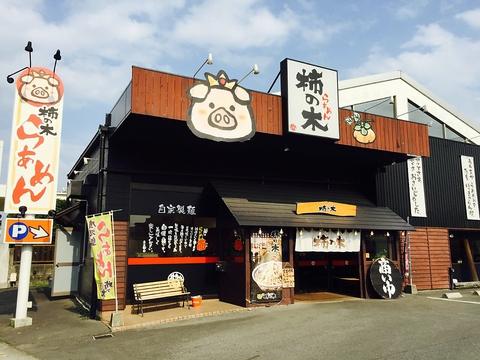 らぁめん柿の木 熊本本店