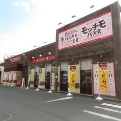 モッチモパスタ 福山緑町店の特集写真