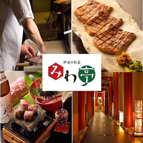 10月16日からランチ限定「せり鍋御膳」1700円販売開始 ディナーには単品せり鍋も◎