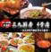 三九厨房 4号店 池袋東口店の写真