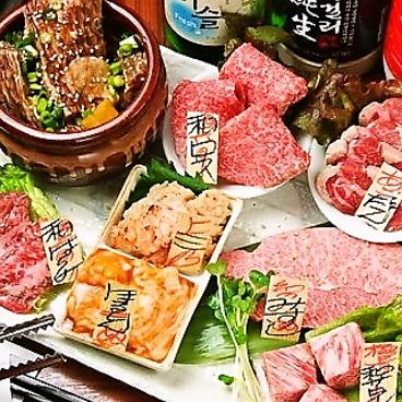 じゅう兵衛 JYUBEI はらみ堂 五反田店のおすすめ料理1