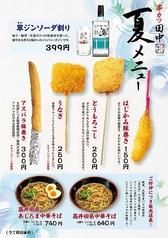 串カツ田中 平岸店のおすすめ料理1