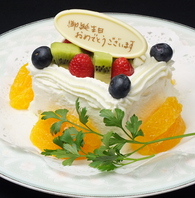 大切な記念日には美味しいデザートを…。