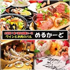 肉バル めるかーど 名古屋駅店の写真
