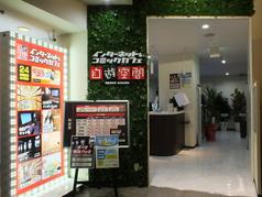 スペースクリエイト 自遊空間 池袋西口ROSA店のコース写真