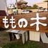 ももの木 カフェ&養生センターのロゴ