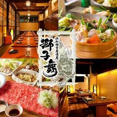 獅子舞 shishimai 浜松店の写真