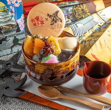 居酒屋 忍者屋敷 NINJA CASTLEのおすすめ料理1