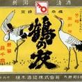 鶴の友~樋木酒造(西区)~