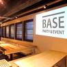 BASE ベースのおすすめポイント3