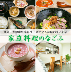 家庭料理のなごみの写真
