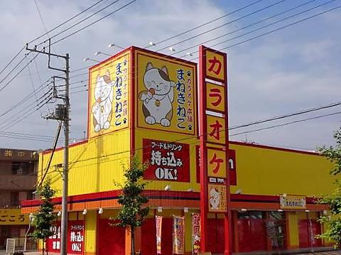 カラオケ まねきねこ 岩井店