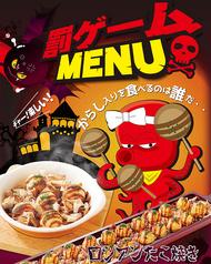 時遊館 水沢駅前店のおすすめ料理2