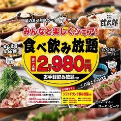 甘太郎 千日前店のおすすめ料理1
