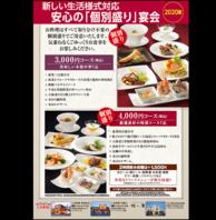本格中華をお手軽に味わえる宴会コース3000円~