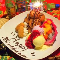 沖縄流・おもてなし★記念日・誕生日に♪デザート盛り