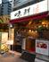 味鮮餃子坊 渋谷・神泉店のロゴ