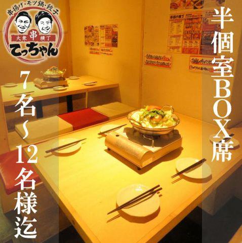 もつ鍋・串揚げ・餃子 大衆串横丁 てっちゃん KT3条店 店舗イメージ5