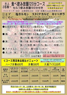 仙台ホルモン・焼肉 ときわ亭 西多賀店のおすすめ料理1