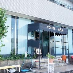 喫茶店アサの写真