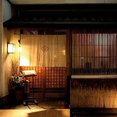 日本料理 治作の写真