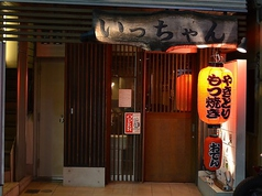 串焼酒場 いっちゃんの写真